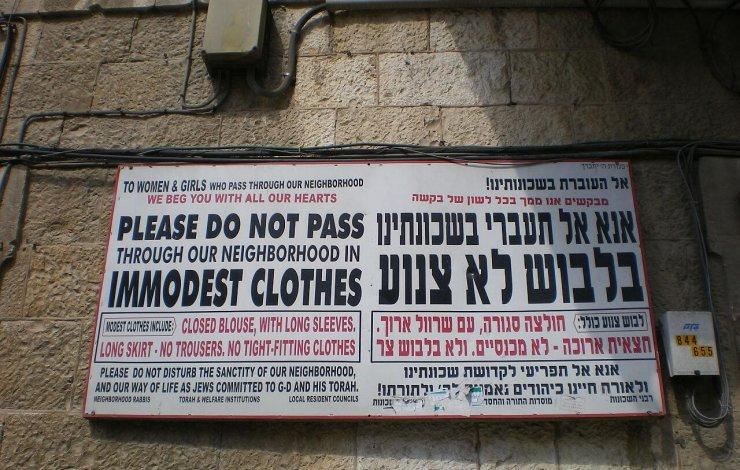 שלט המבקש לשמור על לבוש צנוע בשכונת מאה שערים בירושלים